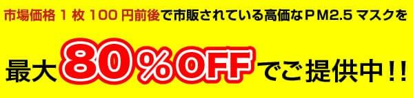 市場価格1枚100円前後で市販されている高価なPM2.5マスクを卸売特価でご提供させていただきます。