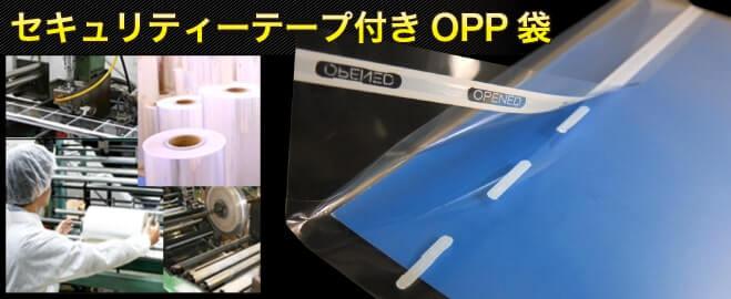 セキュリティーテープ付きOPP袋