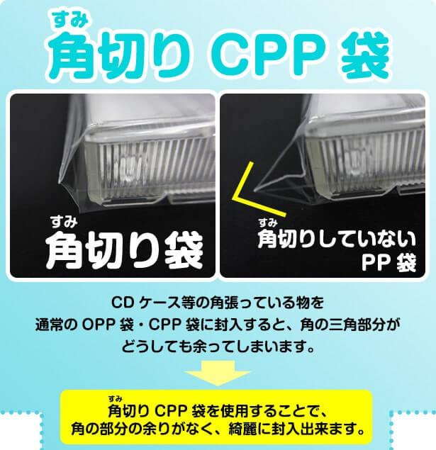 角切りCPP袋を使用することで綺麗に封入出来ます
