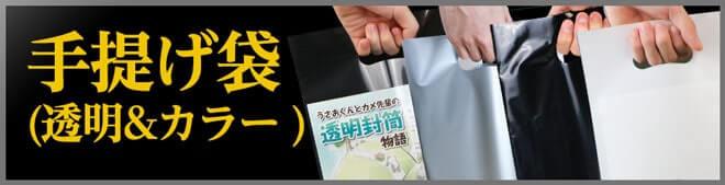 手提げ袋(透明&カラー)