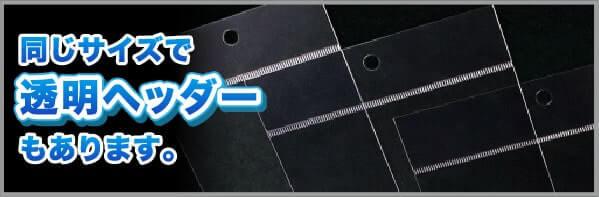同じサイズで透明ヘッダーもあります。