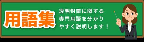 透明封筒用語集