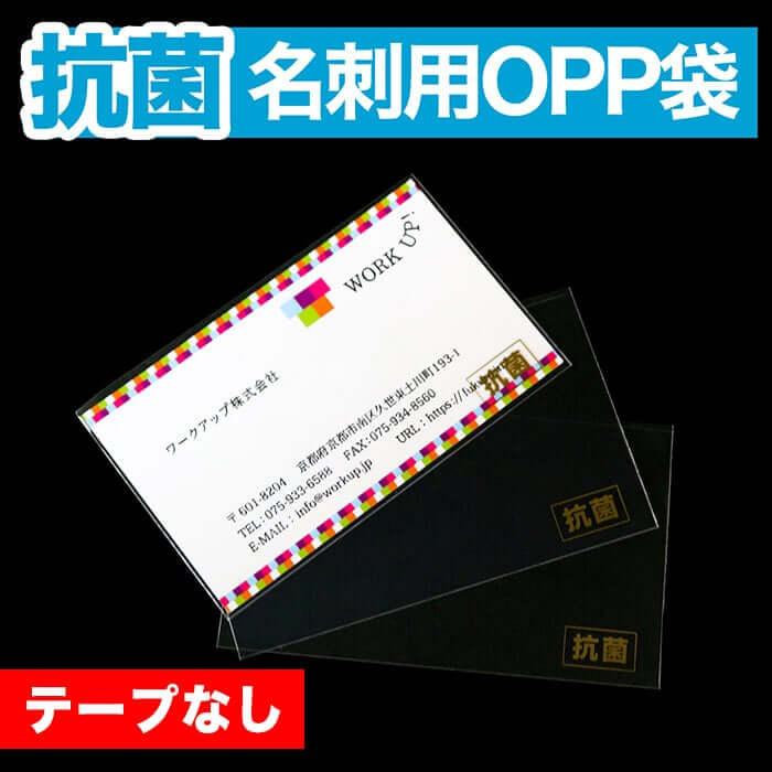 抗菌名刺用OPP袋(テープなし)