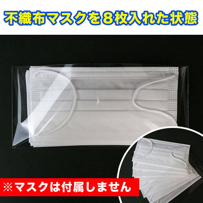 不織布マスクを8枚入れた状態(※マスクは付属しません)